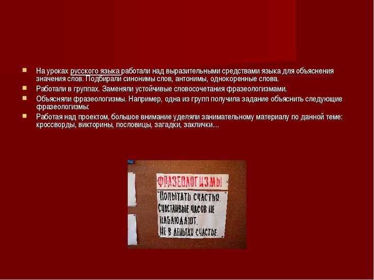 На уроках русского языка работали над выразительными средствами языка для объ...