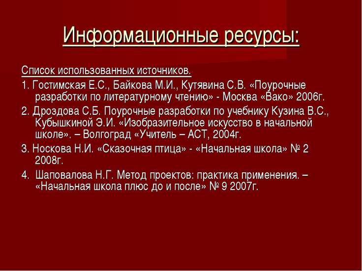 Информационные ресурсы: Список использованных источников. 1. Гостимская Е.С.,...