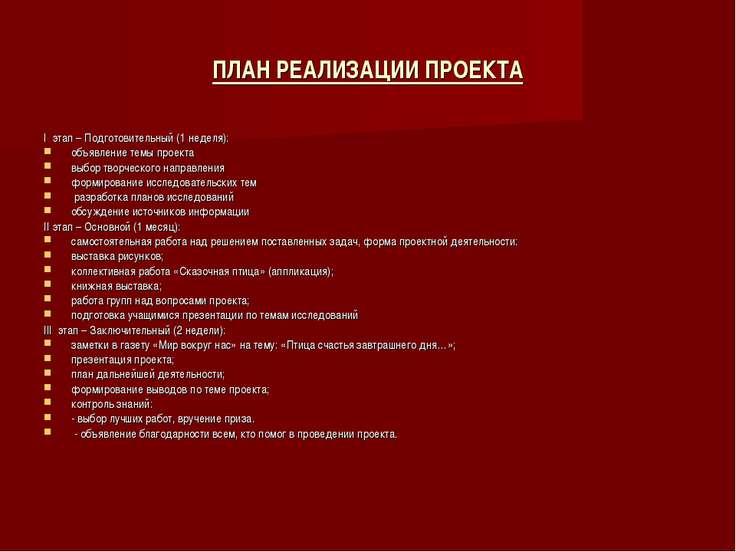 ПЛАН РЕАЛИЗАЦИИ ПРОЕКТА I этап – Подготовительный (1 неделя): объявление темы...