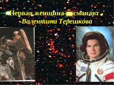 Первая женщина космонавт - Валентина Терешкова