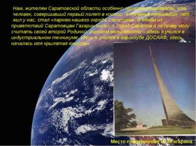 Нам, жителям Саратовской области особенно приятно осознавать, что человек, со...