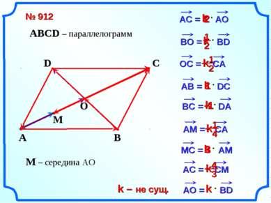 k k k 2 B D C O k 1 k -1 A k k 3 k k k – не сущ. № 912 M – середина АО ABCD –...