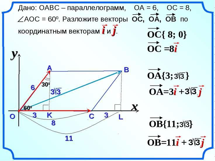 x y О А В С 6 600 3 3