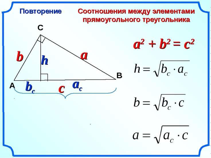 Соотношения между элементами прямоугольного треугольника Повторение C A В a2 ...