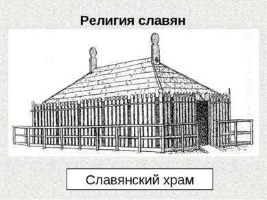 Религия славян Славянский храм