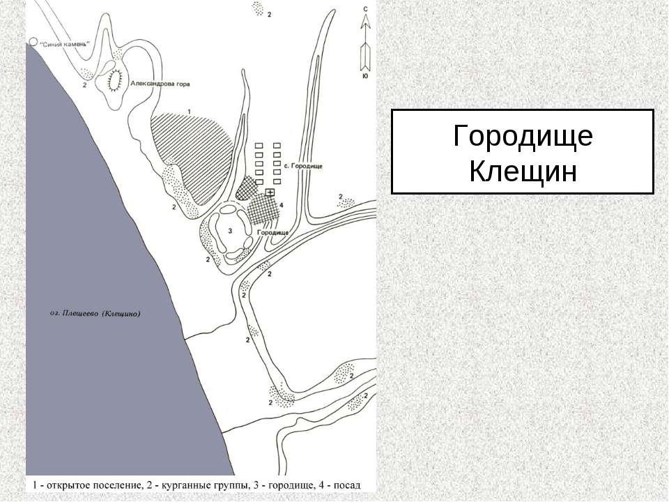 Городище Клещин