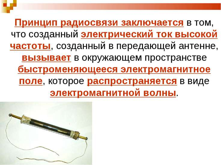 Принцип радиосвязи заключается в том, что созданный электрический ток высокой...