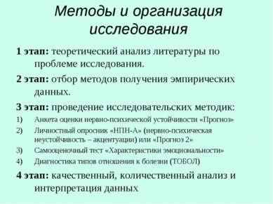 Методы и организация исследования 1 этап: теоретический анализ литературы по ...