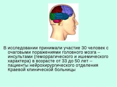 В исследовании принимали участие 30 человек с очаговыми поражениями головного...