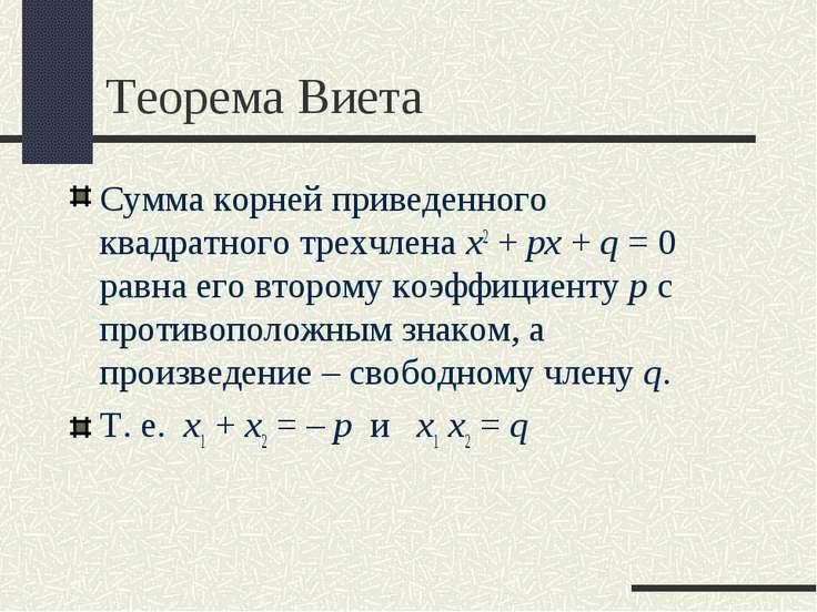 Теорема Виета Сумма корней приведенного квадратного трехчлена x2+px+q = 0...