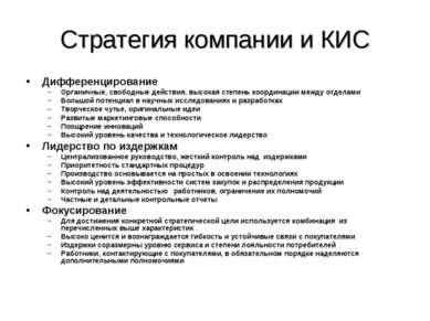 Стратегия компании и КИС Дифференцирование Органичные, свободные действия, вы...