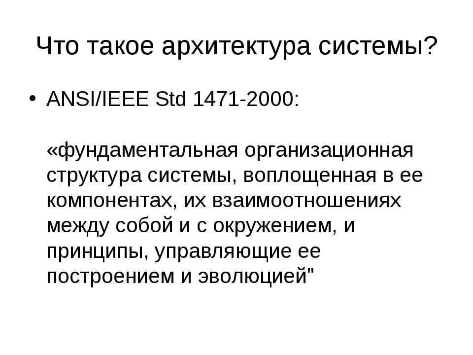 Что такое архитектура системы? ANSI/IEEE Std 1471-2000: «фундаментальная орга...