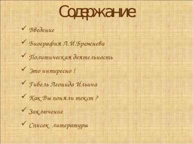 Содержание: Введение Биография Л.И.Брежнева Политическая деятельность Это инт...