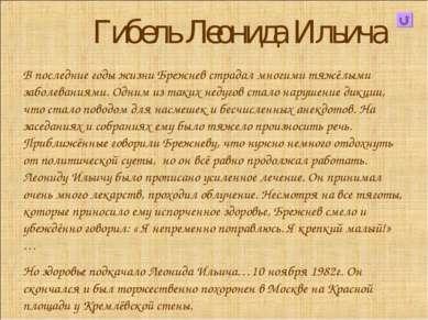 Гибель Леонида Ильича В последние годы жизни Брежнев страдал многими тяжёлыми...