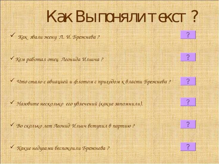 Как Вы поняли текст ? Как звали жену Л. И. Брежнева ? Кем работал отец Леонид...