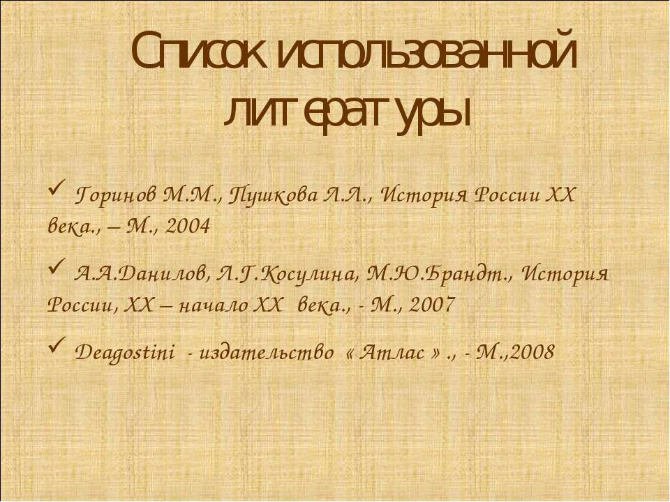 Список использованной литературы Горинов М.М., Пушкова Л.Л., История России X...