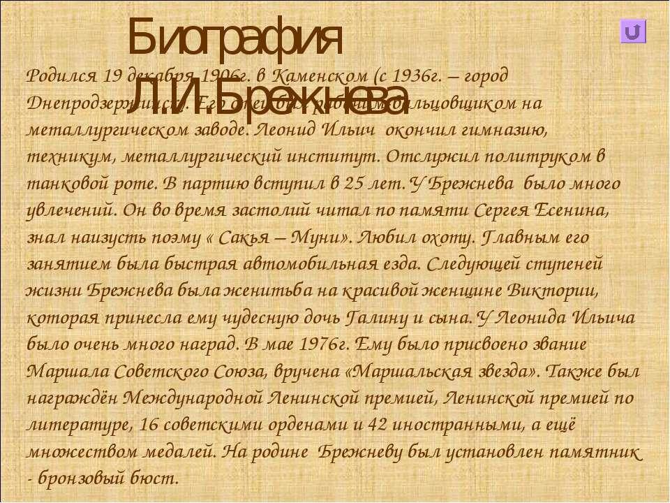 Биография Л.И.Брежнева Родился 19 декабря 1906г. в Каменском (с 1936г. – горо...