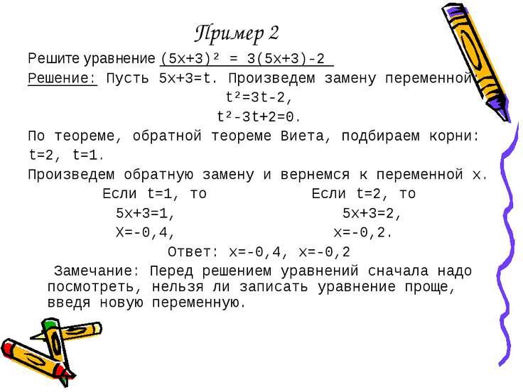 Пример 2 Решите уравнение (5х+3)² = 3(5х+3)-2 Решение: Пусть 5х+3=t. Произвед...