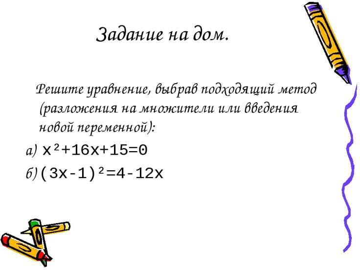 Задание на дом. Решите уравнение, выбрав подходящий метод (разложения на множ...