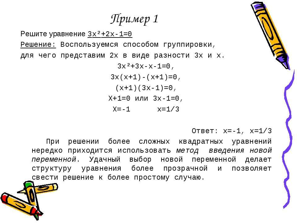 Пример 1 Решите уравнение 3х²+2х-1=0 Решение: Воспользуемся способом группиро...