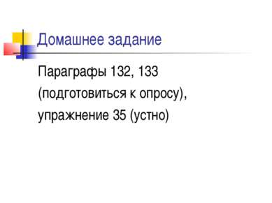Домашнее задание Параграфы 132, 133 (подготовиться к опросу), упражнение 35 (...