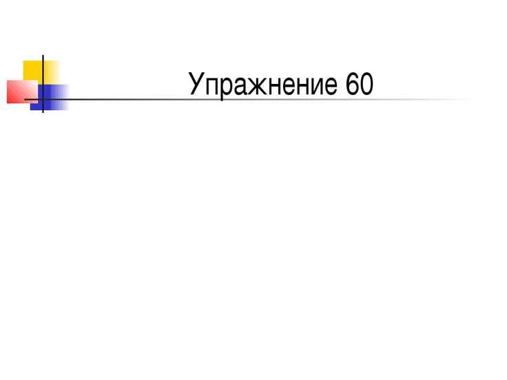 Упражнение 60