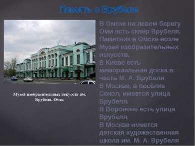 В Омске на левом берегу Оми есть сквер Врубеля. Памятник в Омске возле Музея ...