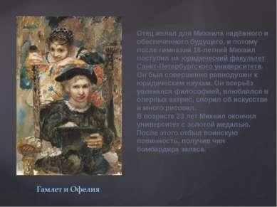 Отец желал для Михаила надёжного и обеспеченного будущего, и потому после гим...