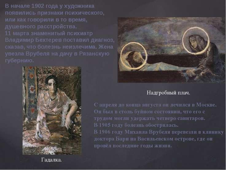 В начале 1902года у художника появились признаки психического, или как говор...