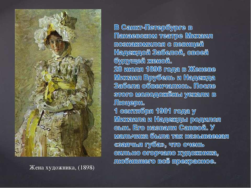 Жена художника, (1898)