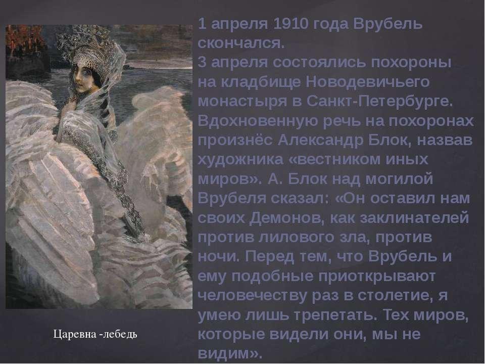 1 апреля 1910года Врубель скончался. 3 апреля состоялись похороны на кладбищ...