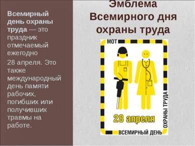 Эмблема Всемирного дня охраны труда Всемирный день охраны труда— это праздни...