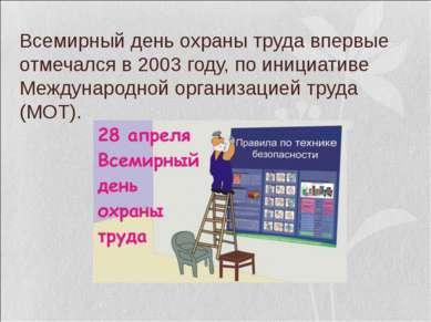 Всемирный день охраны труда впервые отмечался в 2003 году, по инициативе Межд...