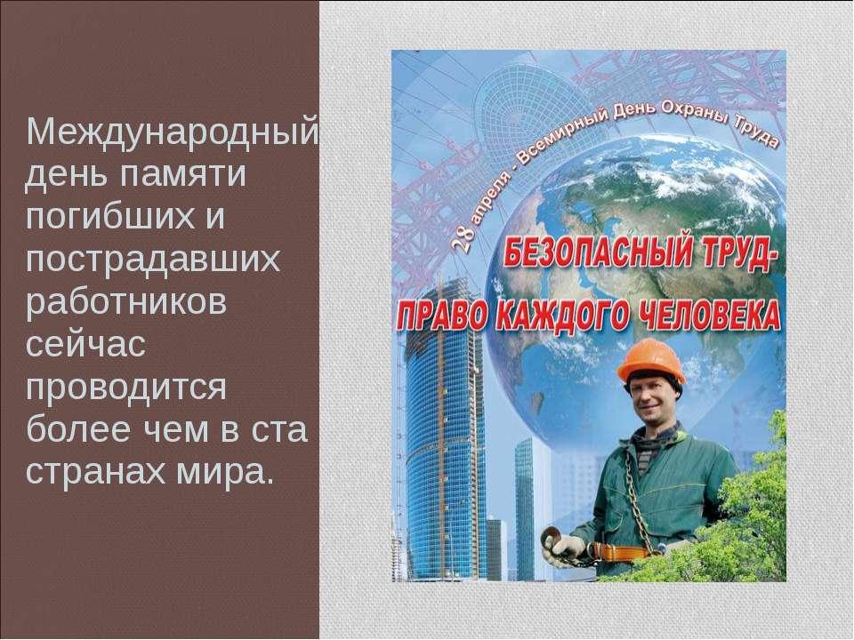 Международный день памяти погибших и пострадавших работников сейчас проводитс...