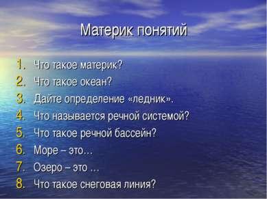 Материк понятий Что такое материк? Что такое океан? Дайте определение «ледник...