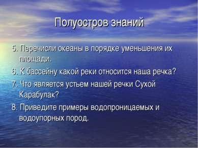 Полуостров знаний 5. Перечисли океаны в порядке уменьшения их площади. 6. К б...