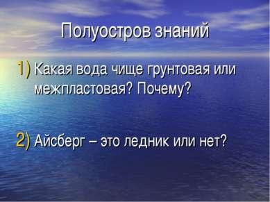 Полуостров знаний Какая вода чище грунтовая или межпластовая? Почему? Айсберг...