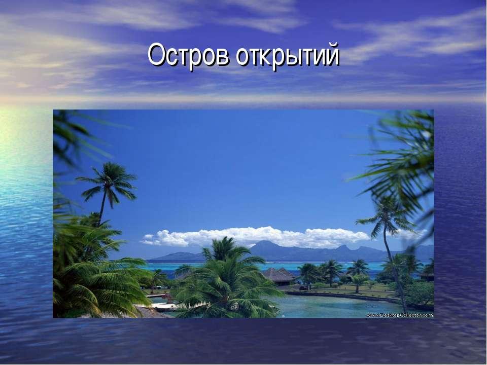 Остров открытий