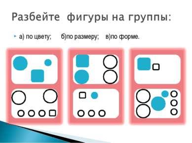 а) по цвету; б)по размеру; в)по форме.