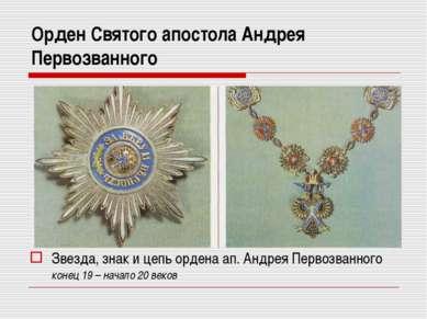 Орден Святого апостола Андрея Первозванного Звезда, знак и цепь ордена ап. Ан...