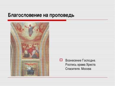 Благословение на проповедь Вознесение Господне. Роспись храма Христа Спасител...