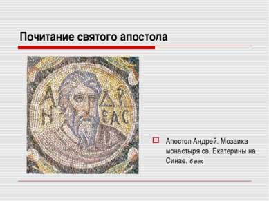 Почитание святого апостола Апостол Андрей. Мозаика монастыря св. Екатерины на...