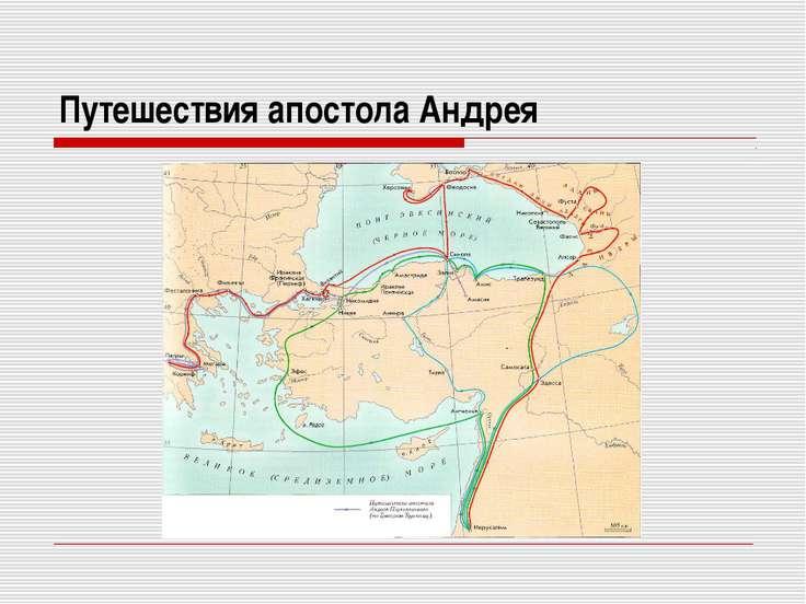 Путешествия апостола Андрея
