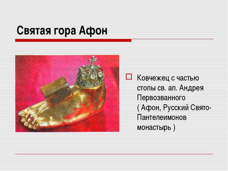 Святая гора Афон Ковчежец с частью стопы св. ап. Андрея Первозванного ( Афон,...