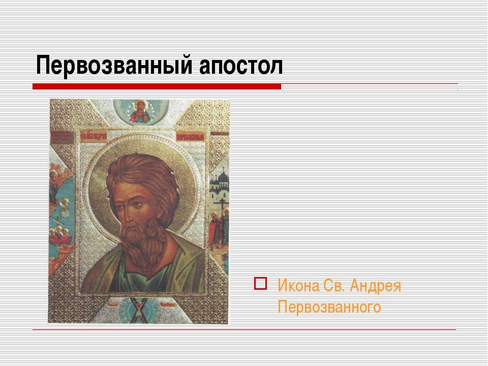 Первозванный апостол Икона Св. Андрея Первозванного