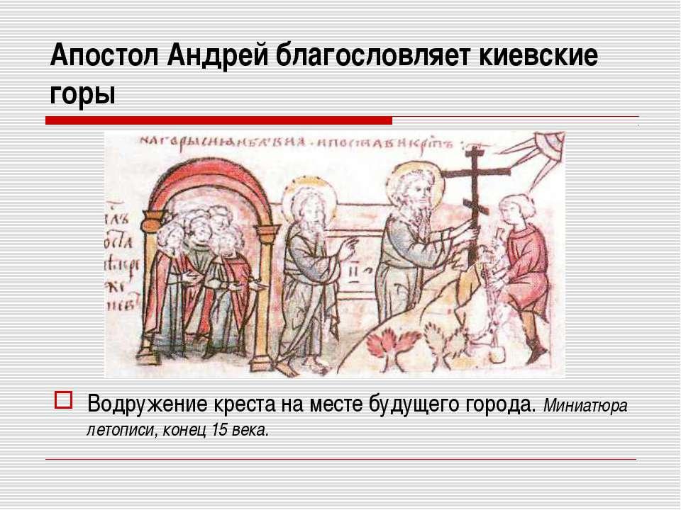 Апостол Андрей благословляет киевские горы Водружение креста на месте будущег...