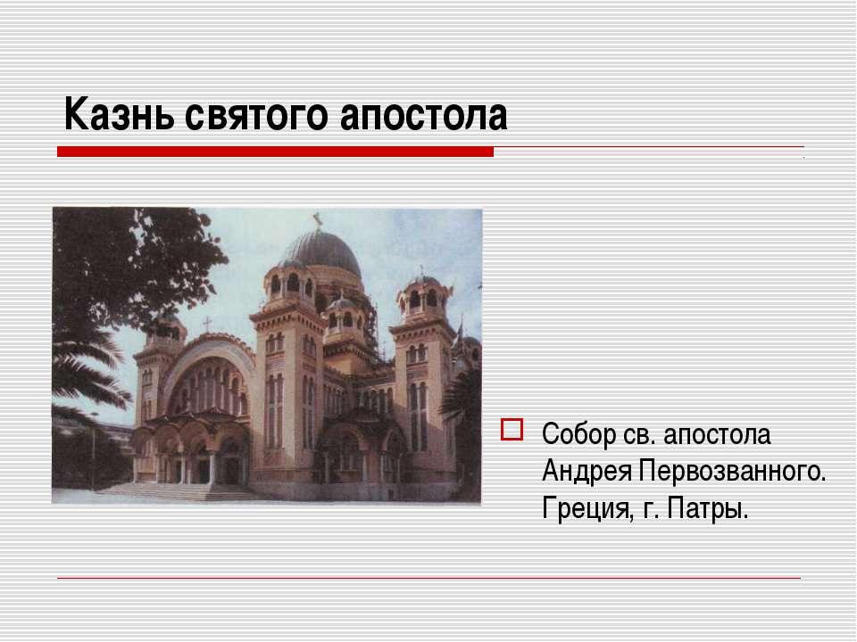 Казнь святого апостола Собор св. апостола Андрея Первозванного. Греция, г. Па...