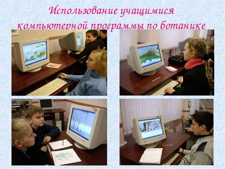 Использование учащимися компьютерной программы по ботанике