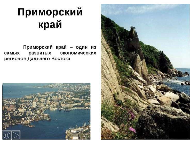 Приморский край Приморский край – один из самых развитых экономических регион...