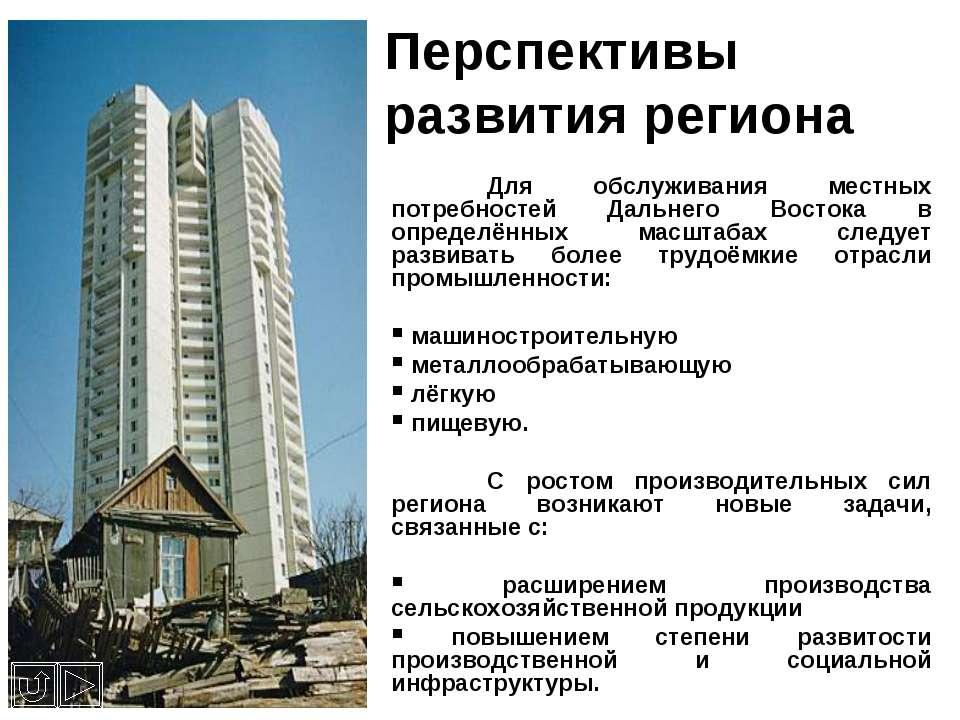 Перспективы развития региона Для обслуживания местных потребностей Дальнего В...